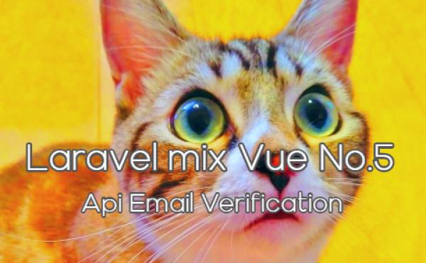Laravel mix vue No.5 - Api Email Verification - メール認証に変更
