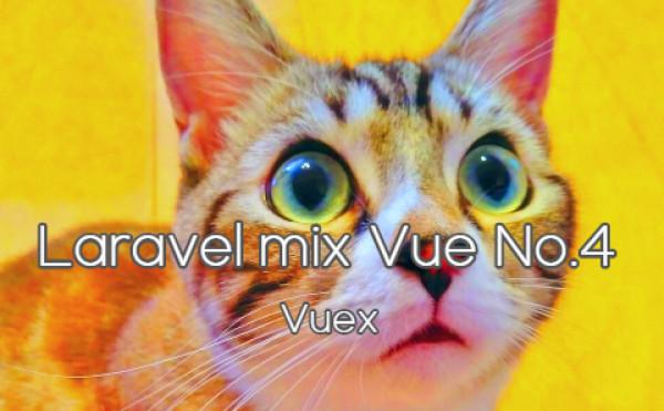 Laravel mix vue No.4 - Vuex - Vuexで状態管理