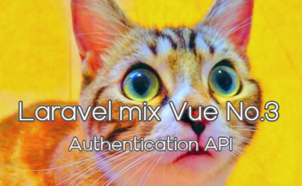 Laravel mix vue No.3 - Authentication API - Apiで認証