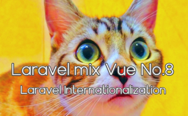 Laravel mix vue No.8 - Laravel Internationalization - Laravel多言語化