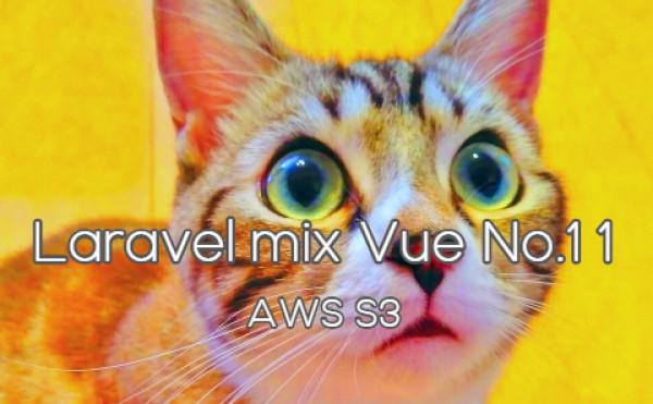 Laravel mix vue No.11 - AWS S3 - 画像ファイルのアップロード