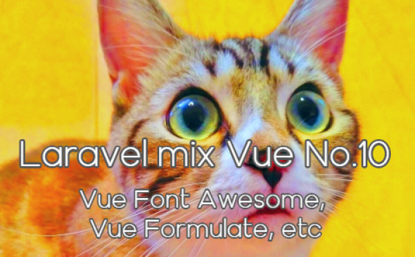 Laravel mix vue No.10 - Vue Font Awesome, Vue Formulate, etc - UIの作り込み