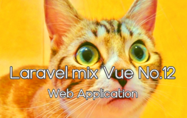 Laravel mix vue No.12 - Web Application - 画像ファイルの一覧と詳細