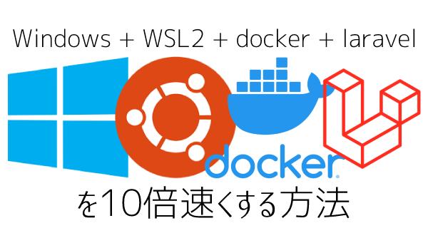Windows + WSL2 + docker + laravel を 10 倍速くする方法